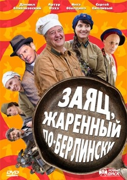 Zayats, jarennyiy po-berlinski (serial) pictures.