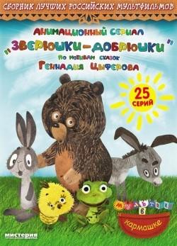 Zveryushki–dobryushki (serial) - wallpapers.