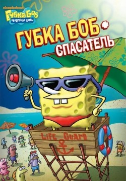 SpongeBob SquarePants - wallpapers.