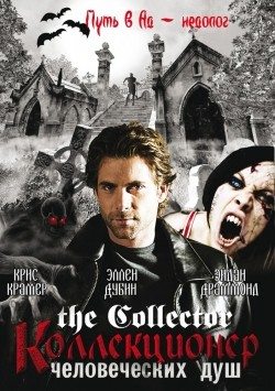 The Collector pictures.