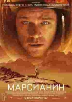 The Martian pictures.