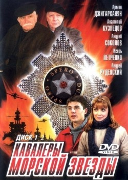 Kavaleryi morskoy zvezdyi (serial 2004 - ...) - wallpapers.