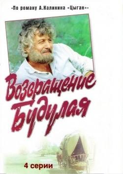 Vozvraschenie Budulaya (mini-serial) pictures.