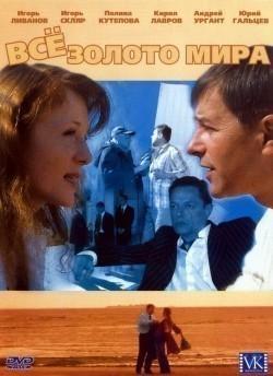 Vsyo zoloto mira (mini-serial) - wallpapers.