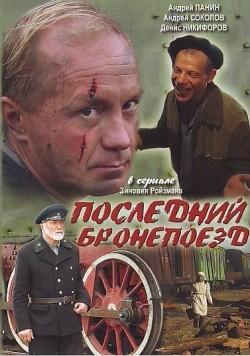 Posledniy bronepoezd (mini-serial) pictures.
