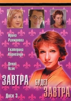 Zavtra budet zavtra (serial) pictures.