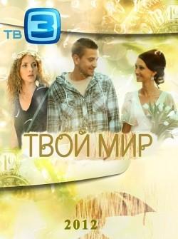 Tvoy mir (serial) - wallpapers.