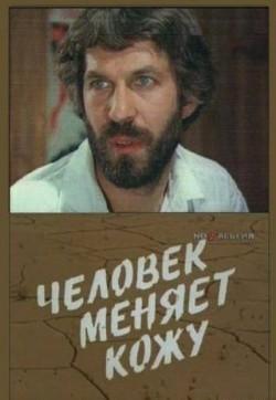 Chelovek menyaet koju (mini-serial) pictures.