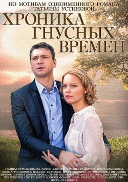 Hronika gnusnyih vremen (mini-serial) - wallpapers.