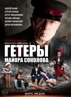 Geteryi mayora Sokolova (serial) pictures.