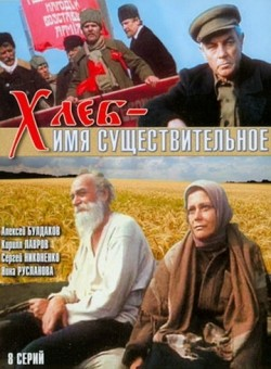 Hleb – imya suschestvitelnoe (serial) pictures.