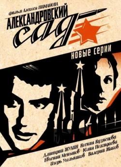 Aleksandrovskiy sad 2 (serial) - wallpapers.