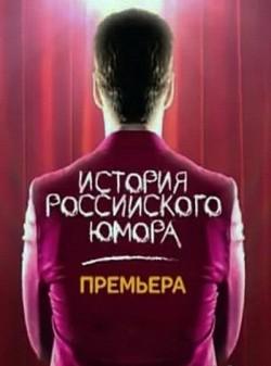 Istoriya rossiyskogo yumora (serial) - wallpapers.