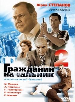 Grajdanin nachalnik 2 (serial) - wallpapers.