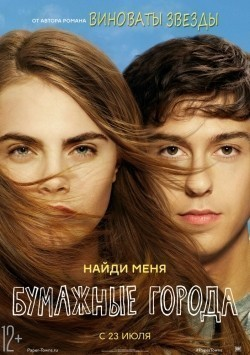 Paper Towns pictures.