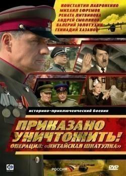 Prikazano unichtojit! Operatsiya: «Kitayskaya shkatulka» (mini-serial) pictures.