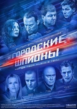Gorodskie shpionyi (serial) - wallpapers.