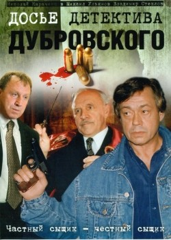 Dose detektiva Dubrovskogo (serial) pictures.