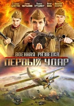 Voennaya razvedka: Pervyiy udar (serial) - wallpapers.