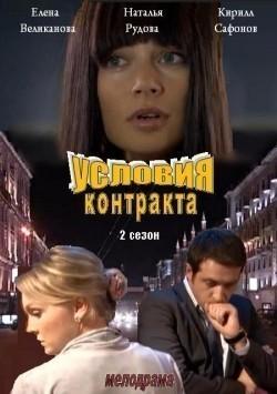 Usloviya kontrakta 2 (serial) pictures.