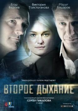 Vtoroe dyihanie (serial) pictures.
