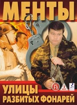 Ulitsyi razbityih fonarey (serial 1997 - ...) - wallpapers.