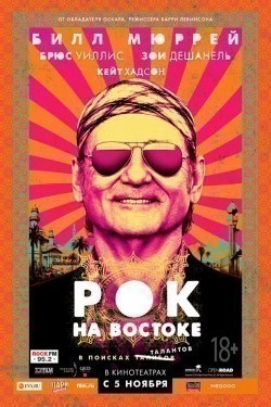 Rock the Kasbah pictures.