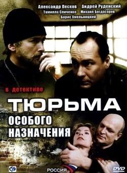 Tyurma osobogo naznacheniya (serial) pictures.