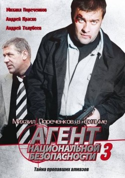 Agent natsionalnoy bezopasnosti 3 (serial) - wallpapers.