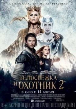 The Huntsman: Winter's War pictures.