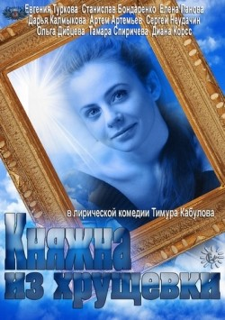 Knyajna iz hruschevki (mini-serial) pictures.