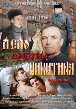 Delo sledovatelya Nikitina (serial) pictures.