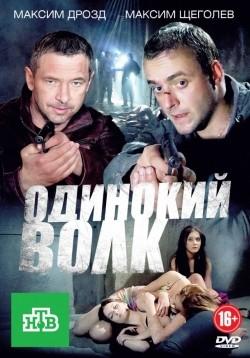 Odinokiy volk (serial) pictures.
