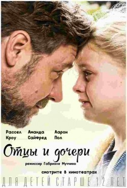 Fathers and Daughters - wallpapers.