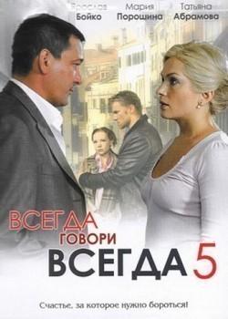 Vsegda govori «vsegda» 5 (serial) pictures.