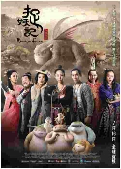 Monster Hunt pictures.
