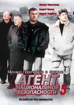 Agent natsionalnoy bezopasnosti 5 (serial) - wallpapers.