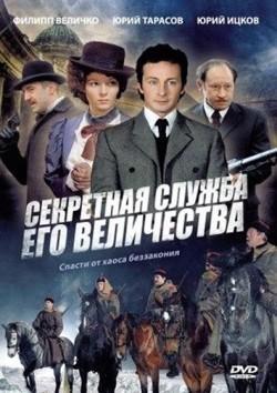 Sekretnaya slujba Ego Velichestva (serial) pictures.