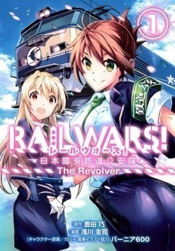Rail Wars! - wallpapers.