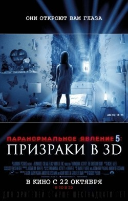 Paranormal Activity: The Ghost Dimension pictures.