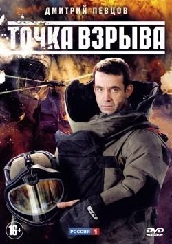Tochka vzryiva (mini-serial 2013 - ...) - wallpapers.