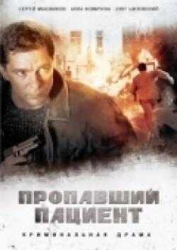 Ekstrennyiy vyizov: Propavshiy patsient - wallpapers.