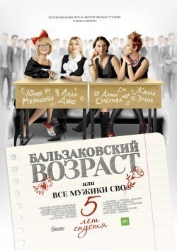 Balzakovskiy vozrast, ili Vse mujiki svo… 5 let spustya (mini-serial) - wallpapers.