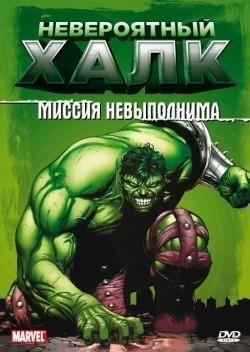 The Incredible Hulk - wallpapers.