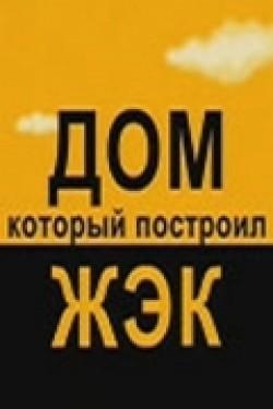Dom, kotoryiy postroil JEK (serial) - wallpapers.