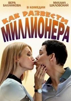 Kak razvesti millionera (mini-serial) pictures.
