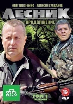 Lesnik. Prodoljenie (serial) - wallpapers.
