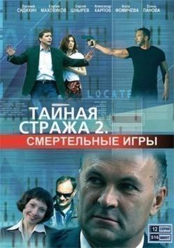Taynaya straja 2: Smertelnyie igryi (serial) - wallpapers.