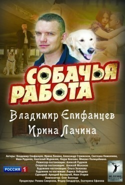 Sobachya rabota (serial) pictures.