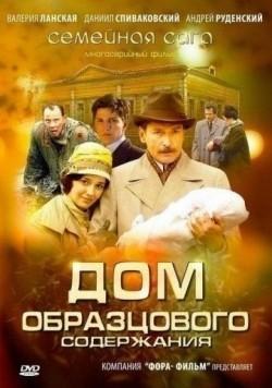 Dom obraztsovogo soderjaniya - wallpapers.